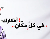 TEDxBaghdad 2011