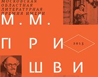 "Брошюра ""Премия им. Пришвина"""