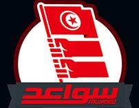 سواعد - sawa3ed logo