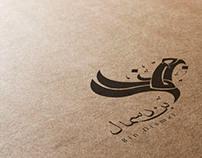 Bin Dismal LOGO [ 2013 - 2 ] ( UAE )