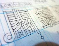 畫字Logoprogram