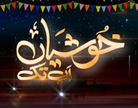 EID-ul-Fitr Id
