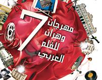 Festival oran du film arabe 7e 2013