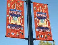 Kun Shan University 50th Anniversary