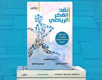 Cover Book Design - نقد الفكر الرياضي