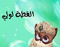 Illustrations for children's story