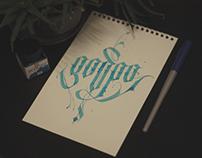"Calligraphy Cyrillic ""Добро"""