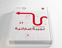 كتاب الحكومة الذكية تجربة إماراتية