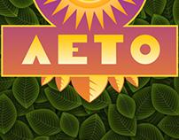Лето логотип