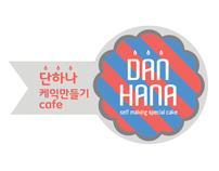 Danhana cake cafe/ branding design