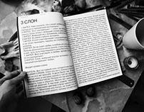 GOROD, GDE YA / book
