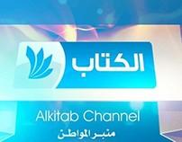 تصميم غلاف قناة الكتاب