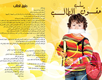 Internal pages of  Arabic magazine