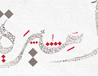 Amira (Princess) Typography