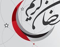 2013 Ramadan Greeting