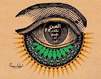 العين تكذب نفسها ان احبت