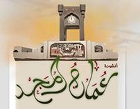 عمان المجد | نشيد