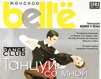 Журнала «Женское белье» – 120 полос, 2003-2006