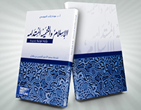 Islam & Sustainable Developemet Book Cover