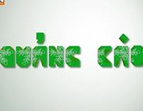 YANTV ADCARD CHRISTMAS 2012