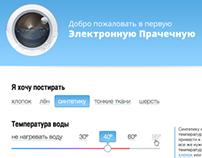 Washing machine web interface