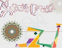 Arabic Alphabet  (Abgad)