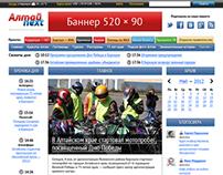 Прототип дизайна новостного портала AltayPost