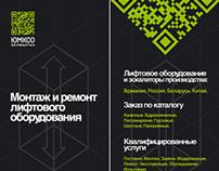 Дизайн полиграфии для «ЮМКОД-Экибастуз»