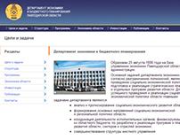 Сайт департамента экономики павлодарской области