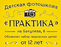 Praktica photo school