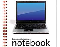 Бесплатный ноутбук