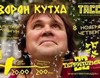 Афиши концерта «Ворон Кутха»