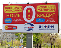 Наружная реклама «Техцентр Аверс»
