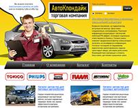 Сайт «АвтоКлондайк»