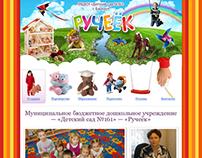 Сайт детского сада «Ручеёк»
