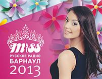 Мисс Русское Радио Барнаул 2013