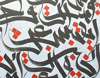White wall Calligraphy