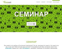 Сайт семинара Greenweb и Алтапресс