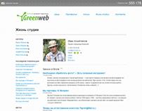 Корпоративный блог интернет-агентства Greenweb