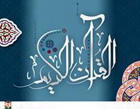 Holy Quran :: Diaa
