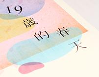 Tamkang University Japanese Engeki Kouen Poster