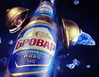 Beer - Brovar