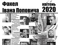 HalUzhNet - Fakel Ivana Popovycha