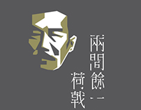 Experimental Typography (Chinese)