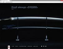 Bushin aikido club page