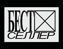 best-seller/ constructor for advertisement