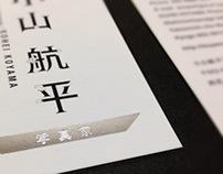 a visiting card of Kohei Koyama