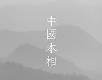 中國本相 · Real China