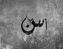 Arabic Calligraphy /  فَن و حروف