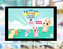 '동물들을 구출하라' 컨셉영상